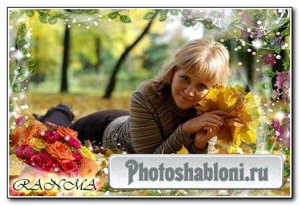 Рамка для фото-Дыхание осенних цветов 13