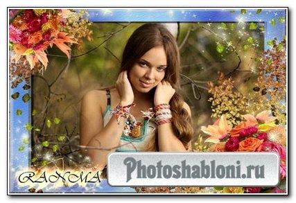 Рамка для фото-Дыхание осенних цветов 10