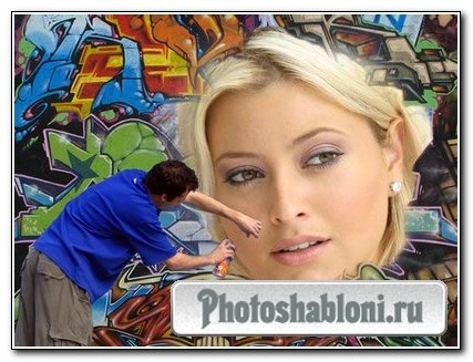 Рамка для фото-Граффити