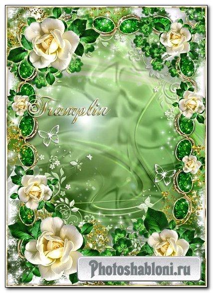Рамка изумрудная с розами - Твои глаза, как два бесценных изумруда, в их омуте не сложно утонуть, сложнее выбраться оттуда