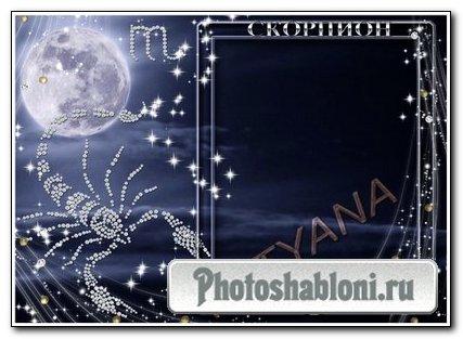 Рамка для фото со знаком зодиака – Скорпион