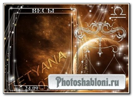 Рамка для фото со знаком зодиака – Весы