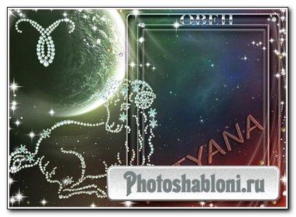 Рамка для фото со знаком зодиака – Овен