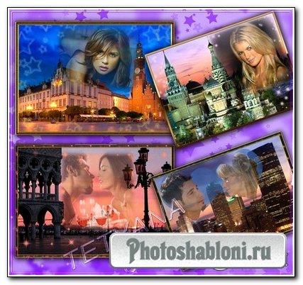 Рамки для фотошоп - Пусть вечер зажигает фонари