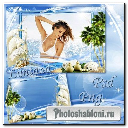 Рамка для фото - Море волнуется нежными каплями
