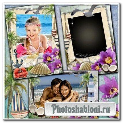 Семейные рамки для отпуска - Море солнце и песок