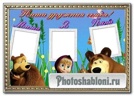 Рамка для трех семейных фотографий – Наша дружная семья