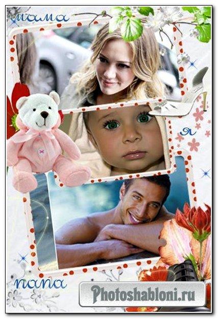 Рамка для фотошоп - Семейная цепочка