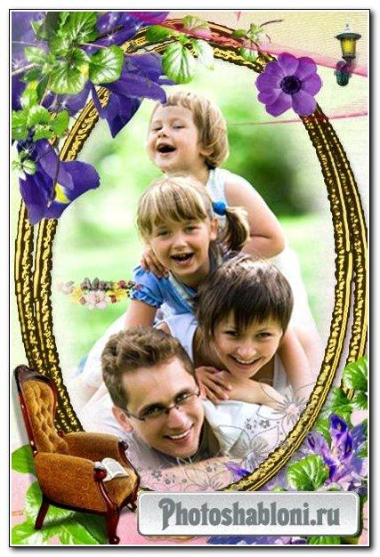 Рамка для фотошоп - В кругу семьи