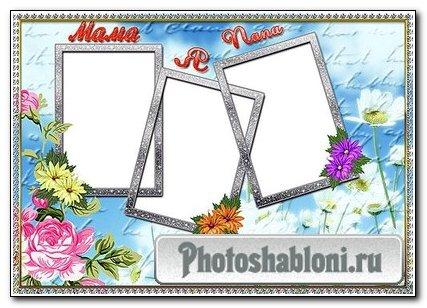 Рамка для фото – Мы весной