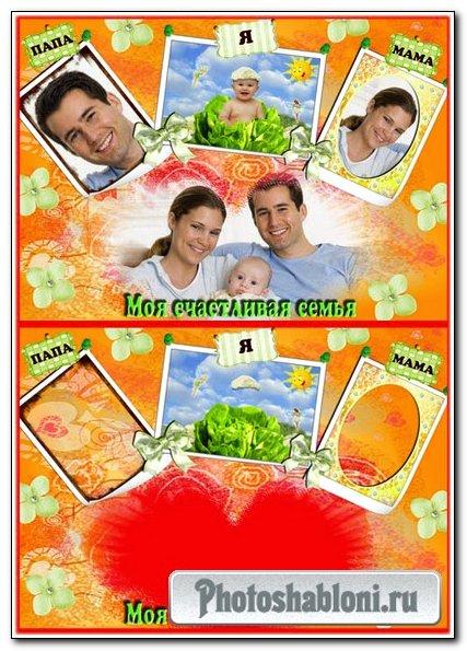Рамка-Коллаж я и моя семья