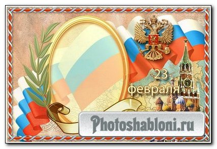 Фоторамка 23 Февраля на фоне Российского флага и кремля