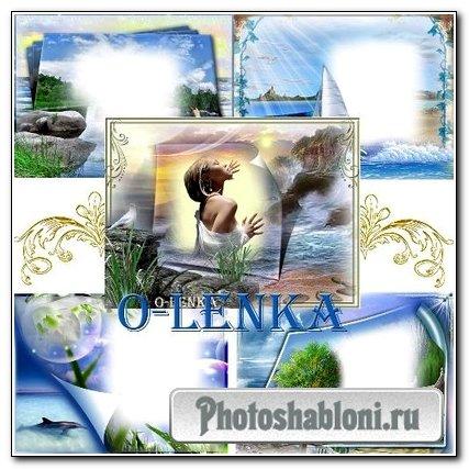 Набор рамок для фото - Отдых и романтика