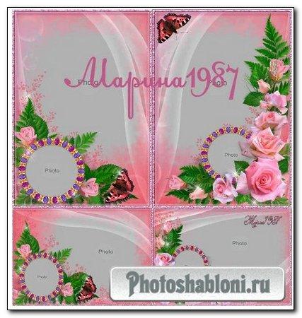 4 Рамочки для фото - Розовая сказка