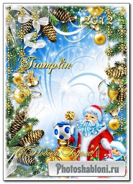 Новогодняя рамка – Дед Мороз сегодня в гости к нам зашел на огонек