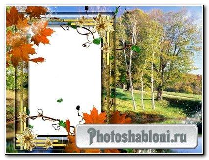 Рамка для фото – Золотая пора – осень!