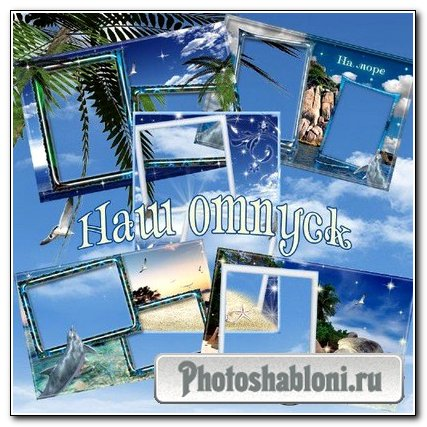 Сборник летних рамок для фотошопа – Наш долгожданный отпуск