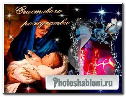 Праздничная рамка для фото- Счастливого рождества