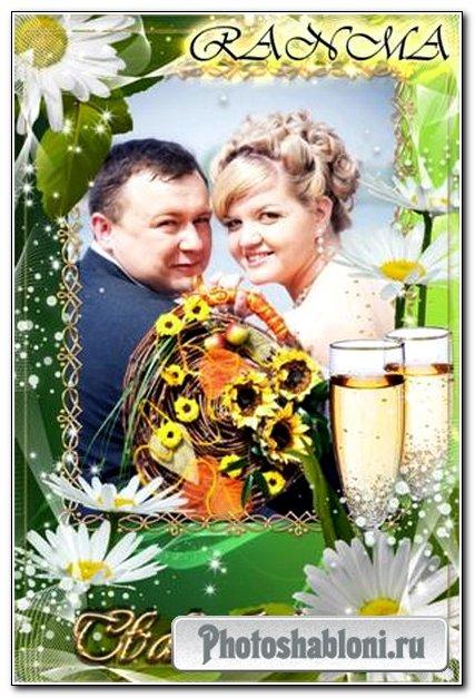 Свадебная рамка-Ромашки манят