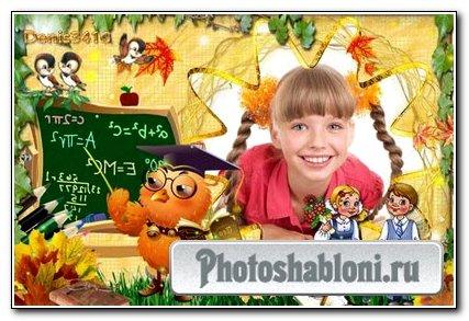 Школьная рамка - Учение - свет