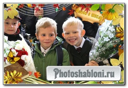 Рамка для фотошоп - На школьном пороге