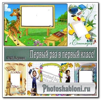 1 сентября - Первый раз, в первый класс (PNG frames)