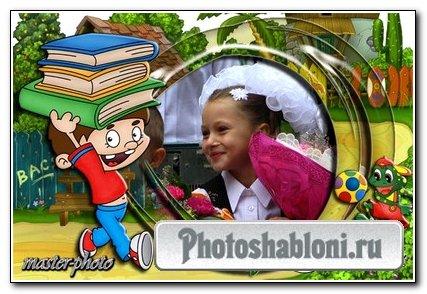 Рамка детская для фотошопа Первоклашка
