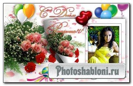 Рамочка С Днём Рождения - Розы и воздушные шары