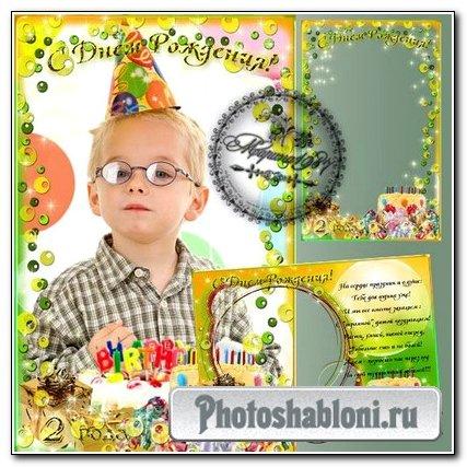 Поздравительные рамочки малышу на 2 годика (2)