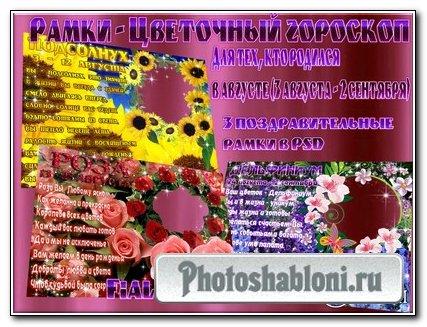 Рамки - Цветочный гороскоп (Август)