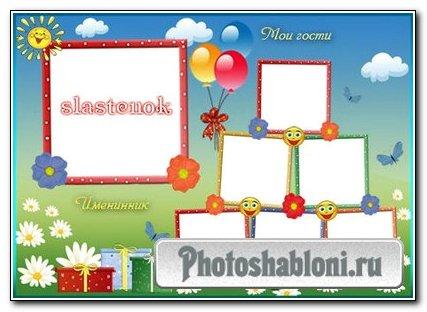 Рамка для фото - Гости на моем Дне рождения