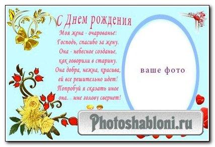 Рамка для фотошопа – С днем Рождения 3