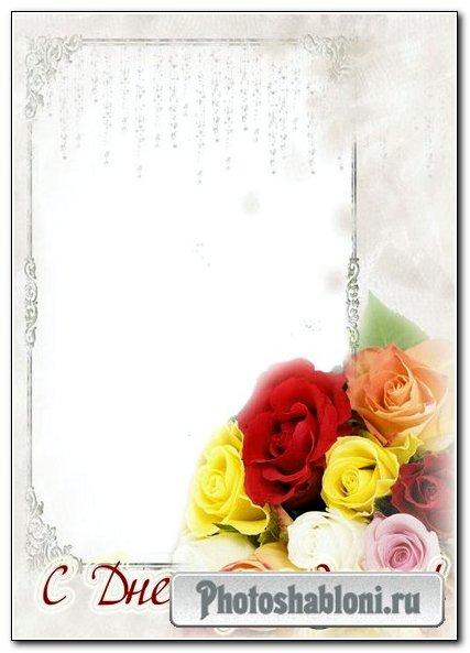 Рамка для фото - К Дню рождения