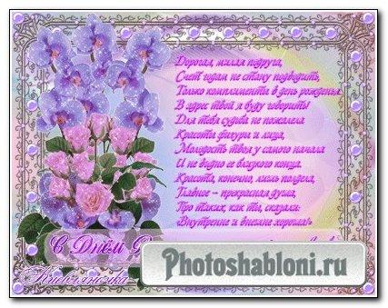 Рамка и открытка С Днём Рождения, подружка