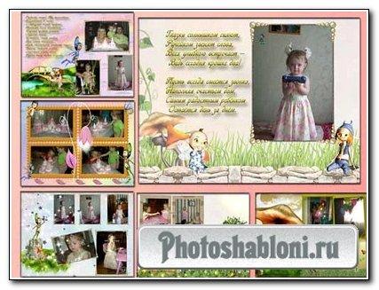 Детский фотоальбом на день рождение - Сказочные эльфы