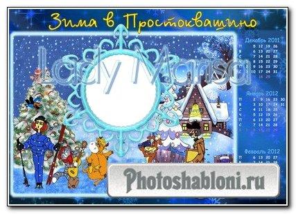 Сезонный календарь - Зима в Простоквашино