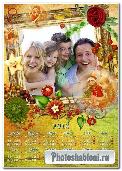 Семейный календарь 2012