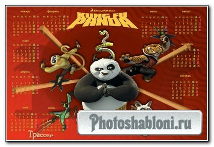 Детский календарь 2012 год - Герои мультфильма Кунг-фу Панда