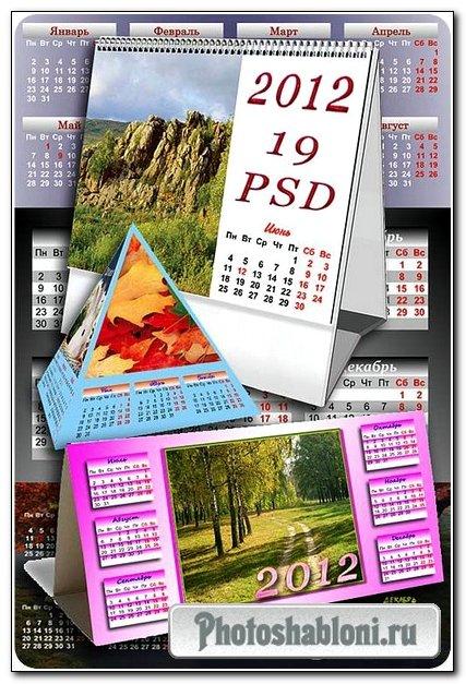 19 Календарныx сеток на 2012 год