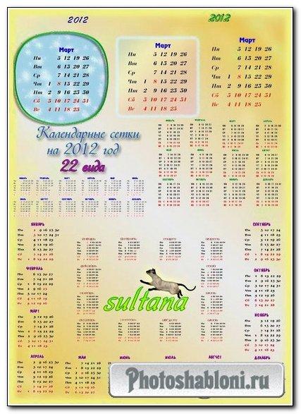 Календарные сетки на 2012 год 22 варианта