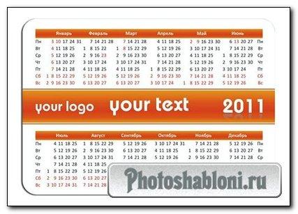 9 календарных сеток на 2011 - 2012 год плюс 2 настольных календаря домика, производственная сетка 2011. Автор Tamerlanbacil.