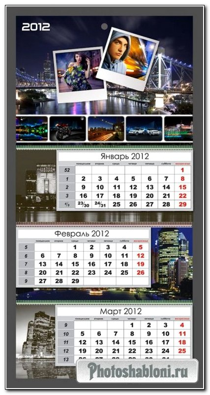 Настенный календарь-рамка 2012