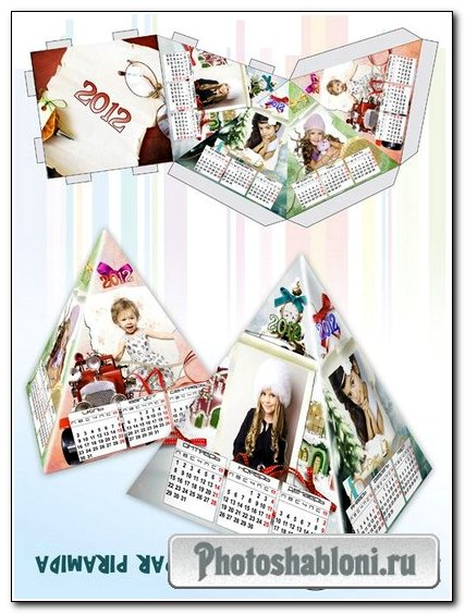 Календарь-пирамидка - Детская улыбка на 2012