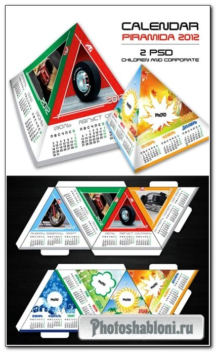 Календарь-пирамидка на 2012