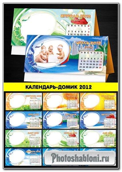 Перекидной календарь-домик с рамкой для фото 2012