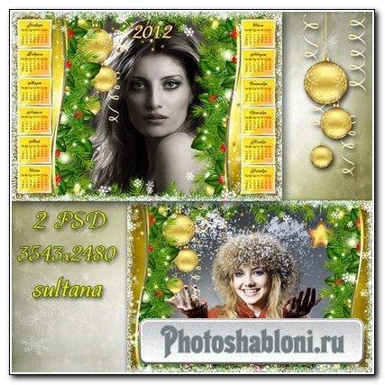 Золотой новогодний комплект - рамочка и календарь на 2012 год