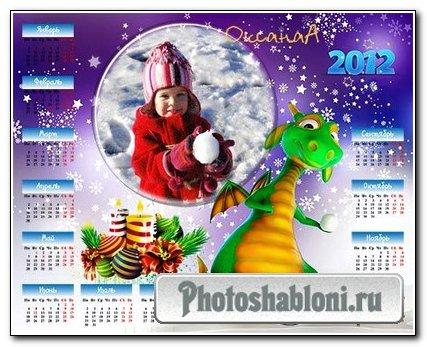 Календарь на 2012 год – Поиграем с драконом в снежки