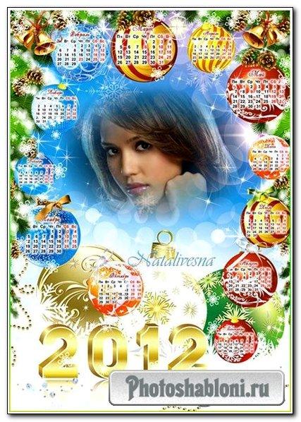Календарь – рамка 2012 – Зимняя сказка о многом расскажет, спуская на землю пушистый свой снег…