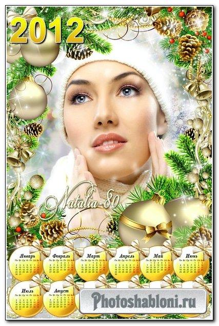 Праздничный календарь-рамка на 2012 год - Волшебство новогоднего золота