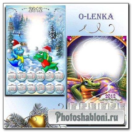 Календари для фото - Новогодние дракончики